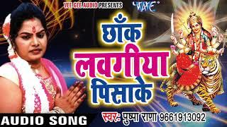 Pushpa Rana Chhank Lawangiya - Sajal Darbar Sherawali Ke - Bhojpuri Devi Geet.mp3