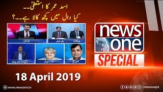 Newsone Special | 18 April 2019 | Jan Achakzai | Liaquat Shahwani | Asif Sheikh |