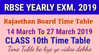 RBSE CLASS 10th YEARLY EXM  Time table 2019HD