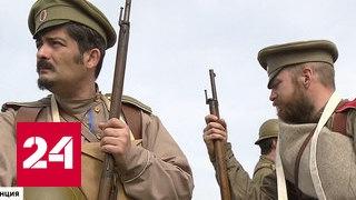 Французы отметили освобождение Курси русскими солдатами