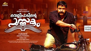 Velipadinte Pusthakam Movie Malayalam HD Part1