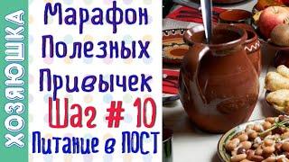ДИЕТА для Похудения Шаг # 10 Бесплатный МАРАФОН Стройности, Молодости, Красоты и Полезных Привычек