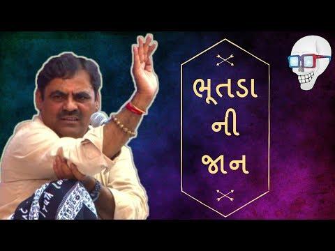 mayabhai ahir na jokes - new dayro of mayabhai 2017 - fullnath mahadev