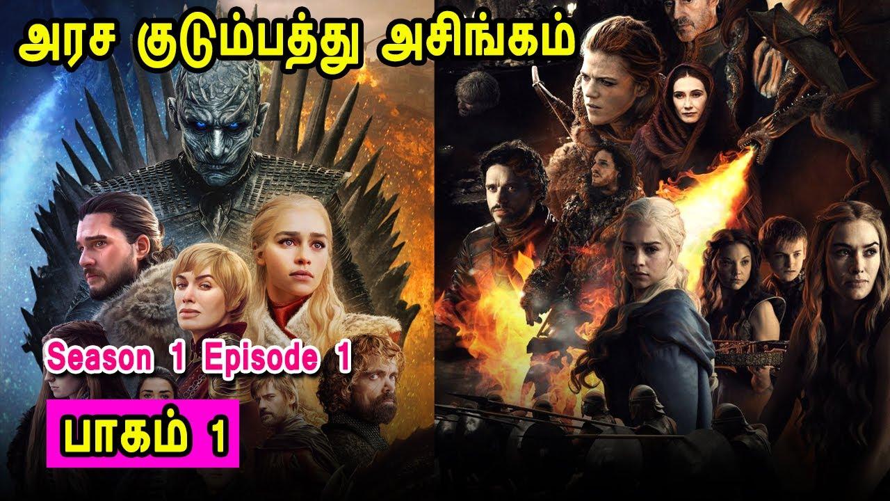 Download கேம் ஆப் த்ரோன் S01 E01 அரச குடும்பத்து அசிங்கம் TV series Tamil Dubbed Review