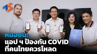 หมอชนะ แอป ฯ ป้องกัน COVID ที่คนไทยควรโหลด