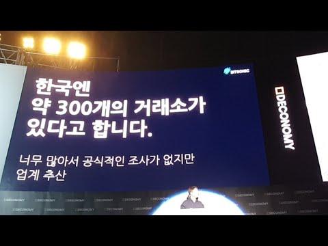 Startup bitsonic Jinwook Shin Blockchain