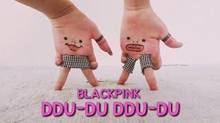 손가락춤) 블랙핑크 - 뚜두뚜두 /Finger dance) BLACKPINK - DDU-DU DDU-DU