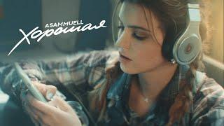 Смотреть клип Asammuell - Хорошая