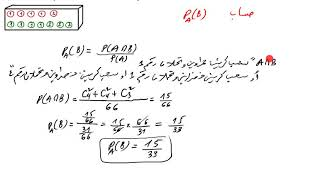 الاحتمالات باك 2019 شعبة علوم تجريبية رقم ّ1