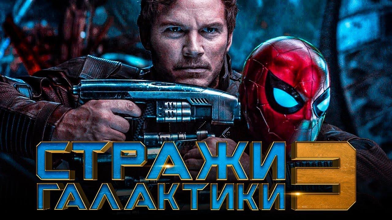 Стражи Галактики. Часть 3 / Guardians of the Galaxy Vol. 3 (2021)