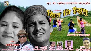 Khit Ni Hainsunu Ll खित नि हैंसूणू Ll Aman Rawat Ll Uttarakhandi 2019 निर्माता हरीश खटल्य N B