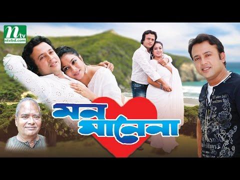 Romantic Bangla Movie: Mon Mane Na   Riaz   Shabnur   Super Hit Bangla Film