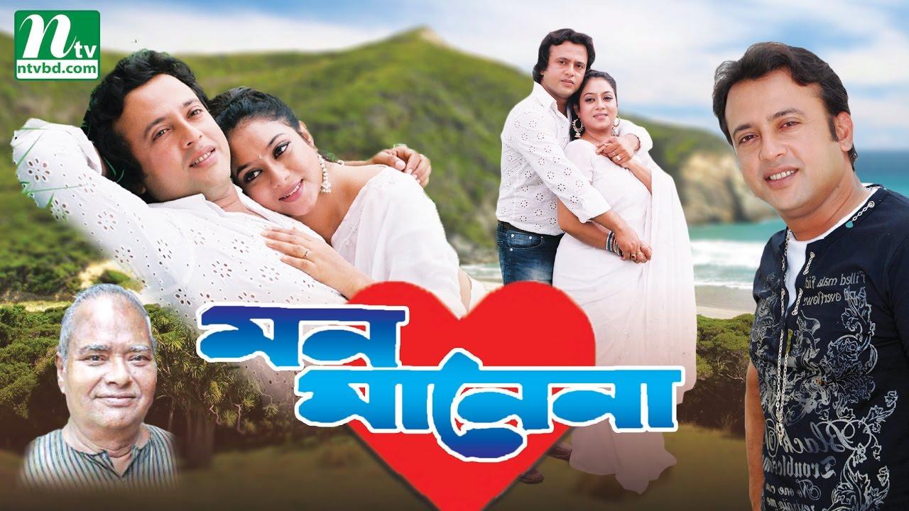 Romantic Bangla Movie Mon Mane Na Riaz Shabnur