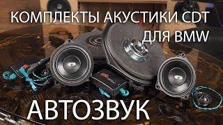 Штатная акустика для BMW от CDT Car Audio! SQ звук в машине!