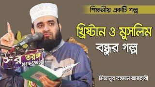 শিক্ষনীয় খ্রিস্টান মুসলিম বন্ধুর গল্প।।Mizanur Rahman azhari। Rose Tv24 Presents