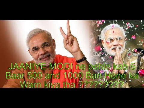 Jaaniye MODI Sarkar ne kab kab diya tha 500 and 1000 Rs Ban ka ultimatum  || Every one missed