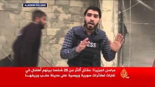 قتلى بينهم أطفال بغارات على حلب وريفها