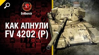 Как апнули FV 4202 (P)? - от Evilborsh [World of Tanks]