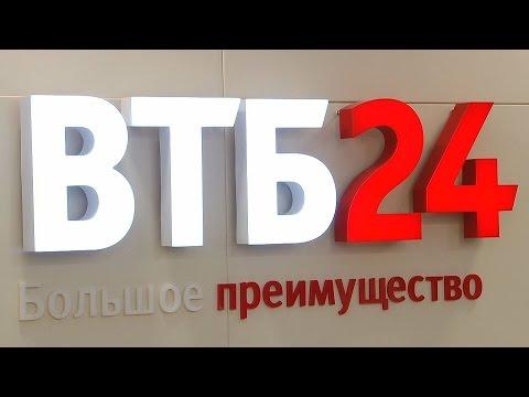 Открытие в Сосногорске филиала банка «ВТБ24»