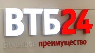 Открытие в Сосногорске филиала банка «ВТБ24»(, 2016-08-31T05:40:58.000Z)