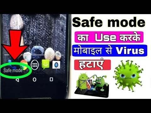 How to Remove Virus & Fix Errors On Any Android Mobile using safe mode,