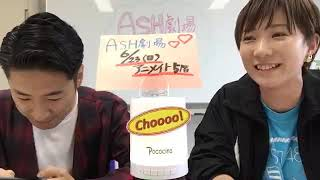 ASH劇場Choooo!会議 第一回(アクターズスクール広島公式) 2019年04月2...