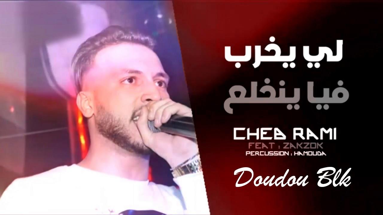 Cheb Rami 2020 - Li Yakhreb Fiya Yenkhla3 - Avec Zakzok
