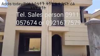 የቤቶች ዋጋ ቅኝት በሪል እስቴት ድርጅቶች   ክፍል አንድ #addis ababa real estate price# housing buying