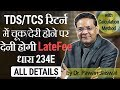 Late Fees on Belated TDS/TCS Returns | Section 234E | All Details with Calculation Method