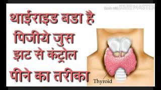 थाईराइड बडा है पीजीये जूस झट से कंट्रोल पीने का तरीका thyroid problem to ye drink pijiye