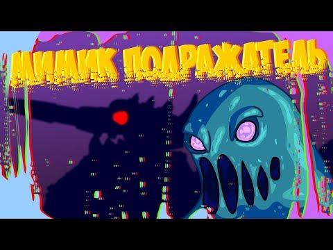 imitation-mimic.-cartoons-about-tanks
