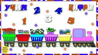 Учимся считать  от 1 до 5 с паровозом. Учим цвета. Развивающий мультик для детей