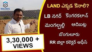 Where Do Buy Land? LB  nagar Adibatla  kongarakalan  mangalpally  bonguluru | In Real Estate