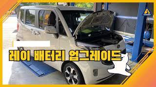 레이 ray 배터리 용량 업그레이드 장착과정