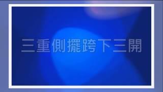 香港個人全能花式跳繩錦標賽 - 4分動作示範