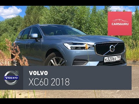 Volvo XC60 2018. Безопасности много не бывает.