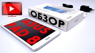 Видео Обзор Планшета Asus MeMO Pad 8 HD 16gb (ME181C-1B008A)(ВЫВОДЫ: На тестировании планшет Asus Pad 8 показал отличные результаты, если учитывать его ценовую категорию..., 2015-01-12T08:26:36.000Z)