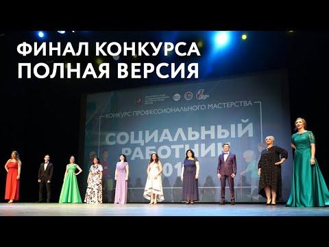 Финал конкурса Лучший социальный работник 2019