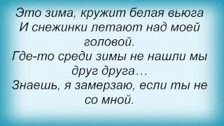Слова песни Денис Майданов - Если ты не со мной