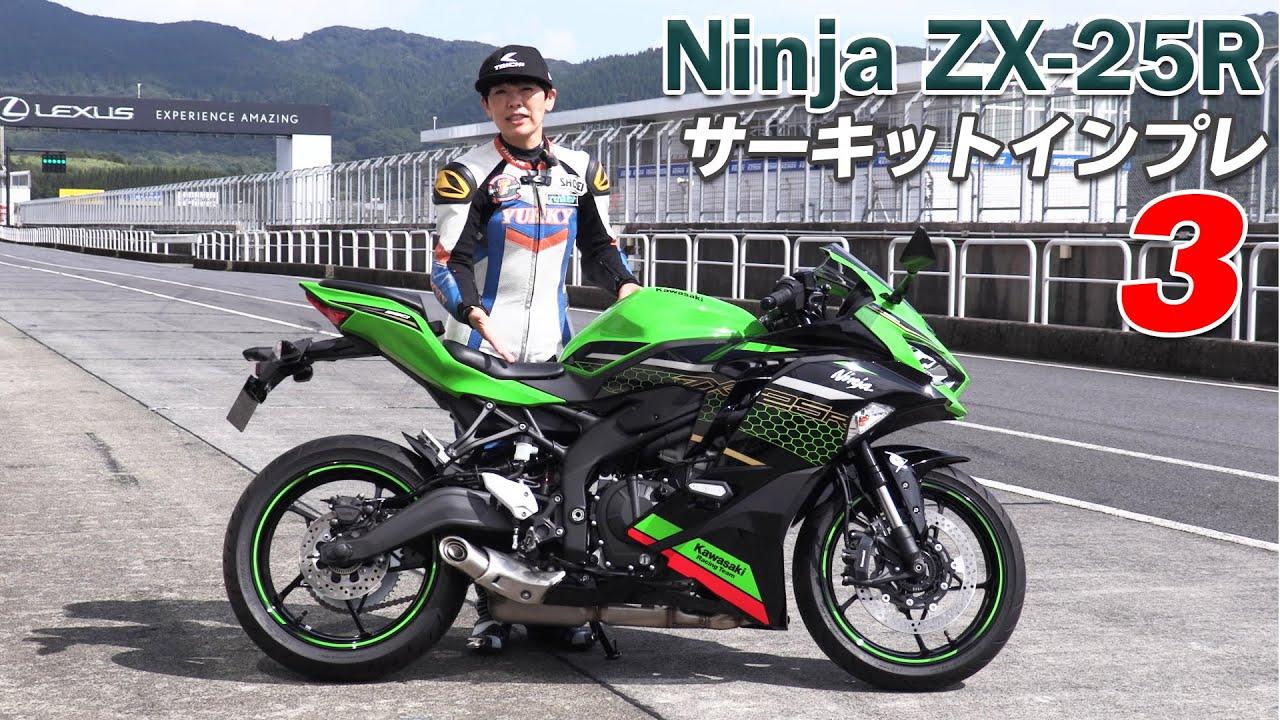 カワサキ「Ninja ZX-25R」サーキット試乗インプレ3&総評!『本当におススメのバイクです』by小林ゆき(試乗インプレ#5)