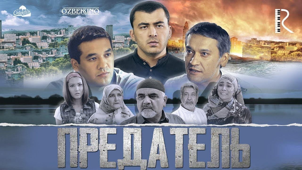 Предатель | Соткин (узбекфильм на русском языке) 2015 #UydaQoling
