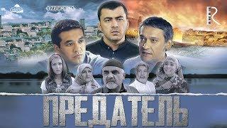 Предатель | Соткин (узбекфильм на русском языке) 2015