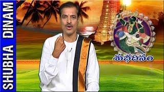 Hanuman Aradhana and Kama Dahanam || Shubha Dinam || Archana || Bhakthi TV