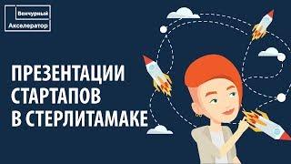 DemoDay в Стерлитамаке. Презентация стартапов. Стартапы школьников и студентов