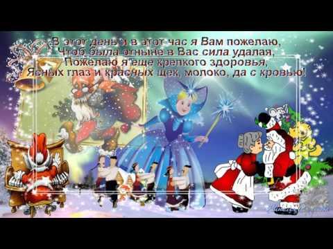 Старый Новый Год.Видео поздравление со Старым Новым Годом.Музыкальная видео открытка - Ржачные видео приколы
