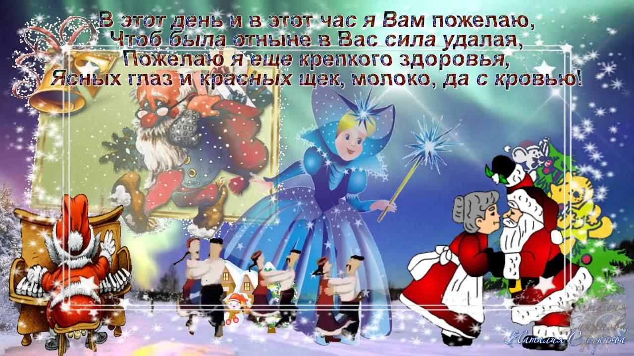 Старый Новый Год.Видео поздравление со Старым Новым Годом ...
