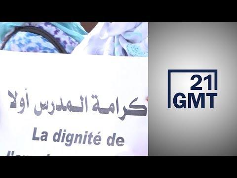 موريتانيا.. الأساتذة يعودون للاحتجاج والإضراب  - 00:58-2019 / 12 / 12