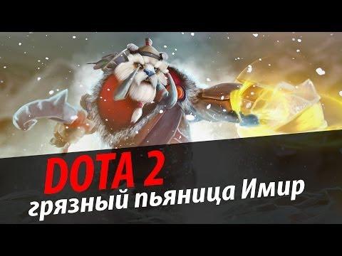 видео: Гайды по dota 2: Злой пьяница Имир (tuskarr). via mmorpg.su