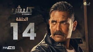 مسلسل كلبش - الحلقة 14 الرابعة عشر - بطولة امير كرارة -  Kalabsh Series Episode 14