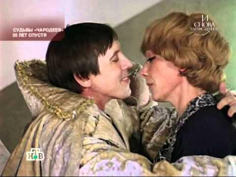 И снова здравствуйте Судьба 'Чародеев' 30 лет спустя